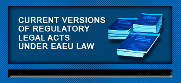 Current versions of regulatory legal acts under EAEU Law