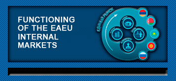 Functioning of the EAEU Internal Markets