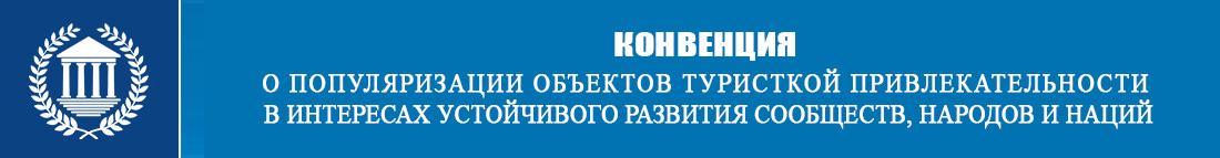 Конвенция «О популяризации объектов туристкой привлекательности в интересах устойчивого развития сообществ, народов и наций»