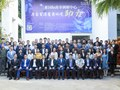 2021 Sanya International Commercial Mediation Forum
